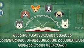 ცხოველთა მონიტორინგის სააგენტომ, საზოგადოების ცნობიერების ამაღლების კამპანიის ფარგლებში, დედაქალაქის სკოლებში საინფორმაციო-შემეცნებით გაკვეთილების ჩატარება დაიწყო