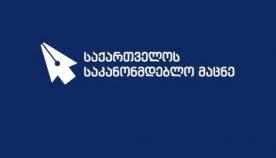 ქალაქი თბილისის მუნიციპალიტეტის საკრებულოს  დადგენილება (30.XII.2014)