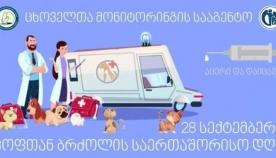 28 სექტემბერს, ცხოველთა მონიტორინგის სააგენტო, შინაური ცხოველების ანტირაბილურ ვაქცინაციას 10 მისამართზე ჩაატარებს