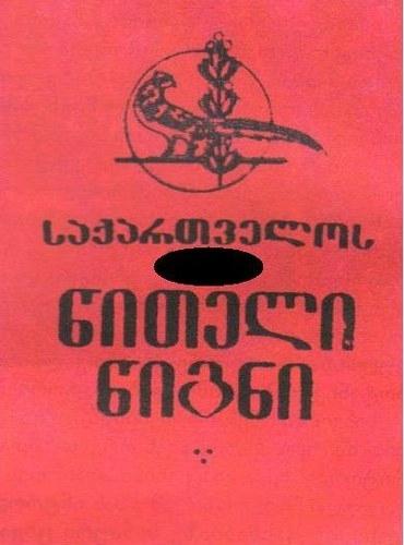 საქართველოს წითელი წიგნი
